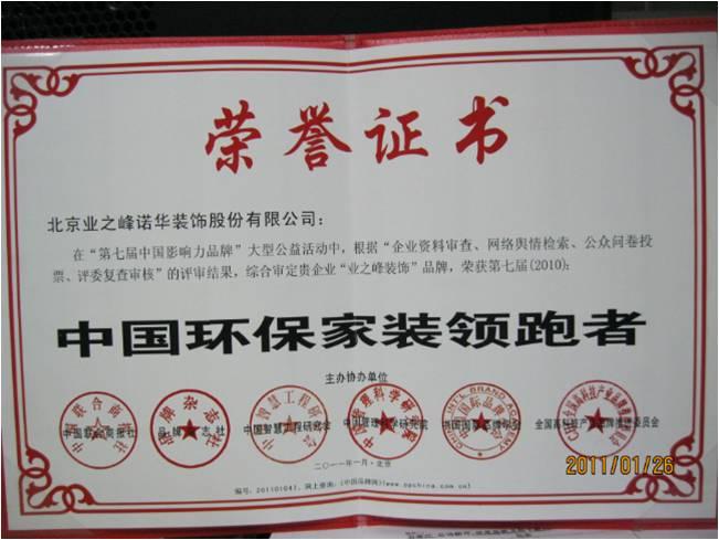 中国环保家装领跑者