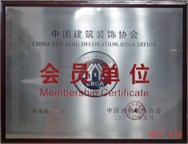 建筑装饰协会会员