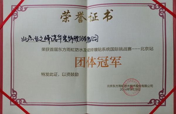 东方雨虹挑战赛冠军