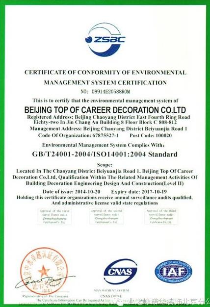 环境管理体系证书反面