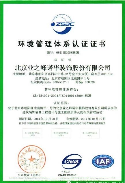 环境管理体系证书正面
