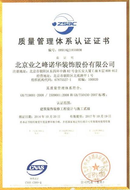 质量管理体系证书正面
