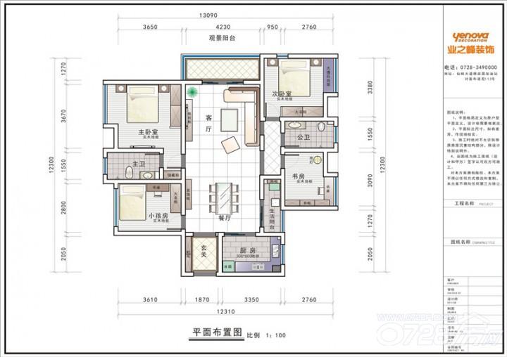 御景名邸设计图